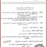 Certification14517d7fde435b4.jpg