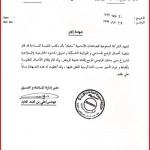Certification15517d7fde97d69.jpg