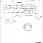 saudisand517d7fe16f494.jpg